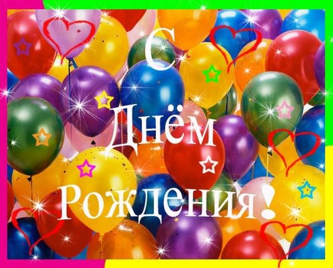 Открытки с днем рождения шарики